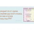 Кто освобождается от сдачи тестов по русскому языку, истории РФ и основам законодательства?