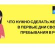Что нужно сделать женщинам в первые дни своего пребывания в РФ?
