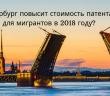 [:ru]Петербург повысит стоимость патента для мигрантов в 2018 году?[:]