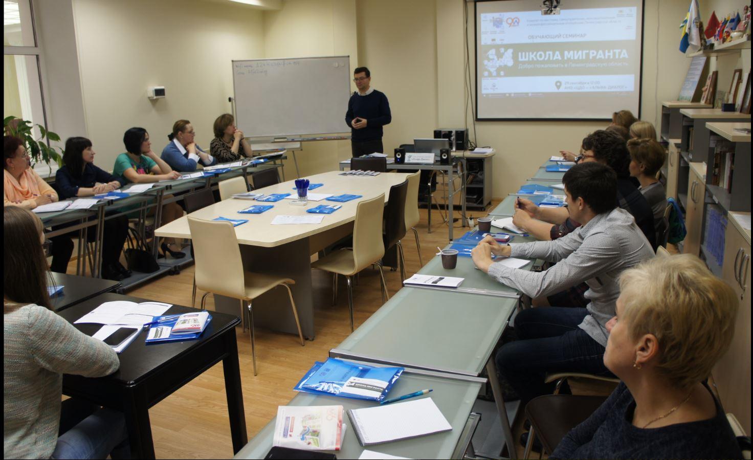 Цикл семинаров для сотрудников органов местного самоуправления Ленинградской области