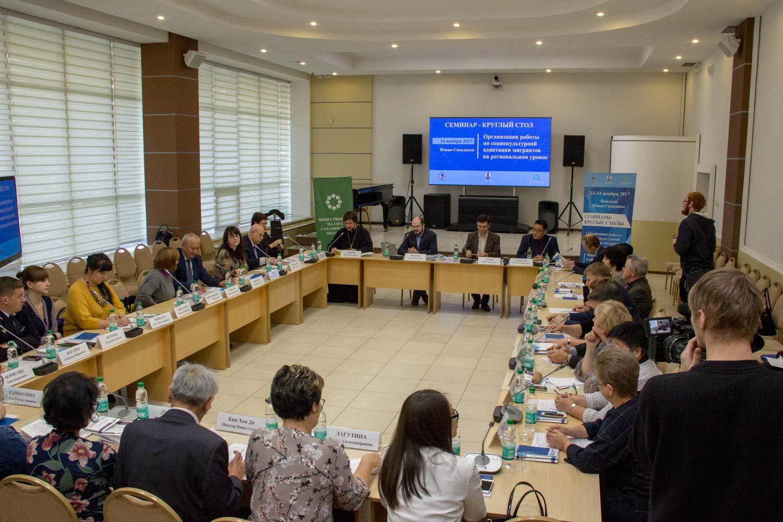 «ПСП-фонд» провел на Сахалине круглый стол «Организация работы по социокультурной адаптации мигрантов на региональном уровне»