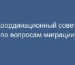 Правительство намерено обновить Координационный совет по вопросам миграции.
