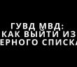 """ГУВД МВД: Как выйти из """"черного списка""""."""