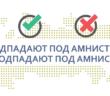 [:ru]Миграционная амнистия для граждан КР в РФ: сроки и условия.[:]