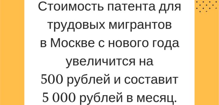 Патент для мигрантов на работу в Москве и Подмосковье подорожает.