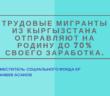 Мигранты отправляют в Кыргызстан 70% от зарплаты — зампред Соцфонда.