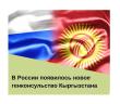 В России появилось новое генконсульство Кыргызстана.