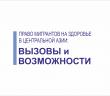 """Исследование от Международной организации по миграции (МОМ) """"Право мигрантов на здоровье в Центральной Азии: вызовы и возможности""""."""