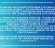 Посольство КР в РФ сообщает о миграционной амнистии граждан КР.