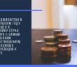 Таджикистан в прошлом году вошел в тройку стран мира с самым высоким соотношением денежных переводов к ВВП.