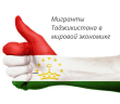 Мигранты Таджикистана в мировой экономике.