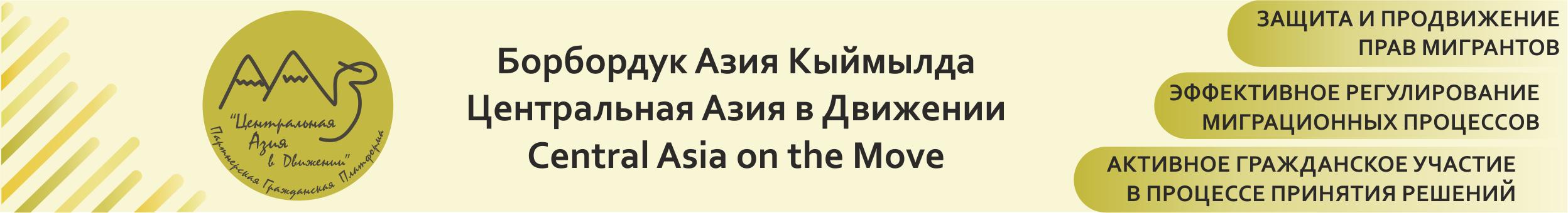 Центральная Азия в Движении