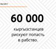 Торговля людьми. 60 тысяч кыргызстанцев рискуют попасть в рабство.