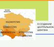 Cоздание центральноазиатского Шенгена.
