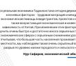 Мнение эксперта: системные проблемы Таджикистана.