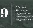 В Латвии 19 граждан Таджикистана освобождены из трудового рабства.