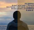 В Кыргызстане планируют построить убежища для жертв торговли людьми.