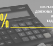 Сократился объем денежных переводов из Россию в Таджикистан.