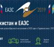 Таджикистан и ЕАЭС: выгоды и перспективы.