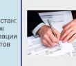 Кыргызстан предлагает упростить порядок регистрации мигрантов, находящихся в России.