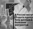 В России могут создать единую базу данных о болезнях мигрантов.