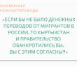 «Обанкротится ли Киргизия без денег мигрантов?»