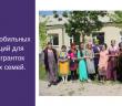 Выездные мобильные консультации для женщин-мигранток и членов их семей.