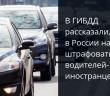 В ГИБДД рассказали, когда в России начнут штрафовать водителей-иностранцев.