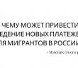 Эксперт оценила риски введения новых платежей для мигрантов в РФ.