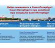 Где найти поддержку в Санкт-Петербурге?