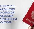 Осенью получить паспорт гражданина России станет легче?