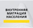 Регионы Кыргызстана стабильно теряют население – Нацстатком.