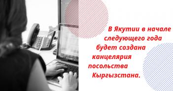 В Якутии появится канцелярия посольства КР — чем это поможет мигрантам?