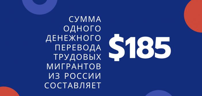 Сумма одного денежного перевода трудовых мигрантов из России составляет $185.