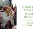 В Кыргызстане появился профсоюз трудовых мигрантов.