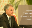 Володин: Россия и Таджикистан – больше чем просто союзники.