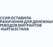 Россия оставила ограничения для денежных переводов мигрантов из Кыргызстана.