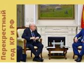 Кыргызстан готовится к проведению Перекрестного года КР и РФ.