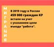 Кыргызстан лидирует по числу мигрантов в РФ из стран ЕАЭС.
