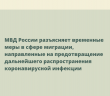 МВД России разъясняет временные меры в сфере миграции.