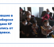 Застрявшие в Новосибирске граждане КР отказались от голодовки.