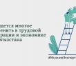 Придется многое изменить в трудовой миграции и экономике Кыргызстана.