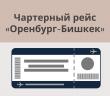 Чартерный рейс по маршруту «Оренбург-Бишкек».