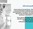 Мигрантам в Москве оплатят хирургическое лечение.