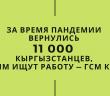 За время пандемии вернулись 11 тыс кыргызстанцев, им ищут работу — ГСМ КР.