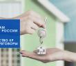 Ипотека мигрантам в банках России — посольство КР ведет переговоры.