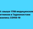 ООН: свыше 1,7 тыс медицинских работников в Таджикистане заразились COVID-19.