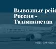 Вывозные рейсы в Таджикистан останутся недоступными большинству мигрантов.