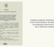 Изменения в регулировании правового положения мигрантов в РФ в период пандемии.