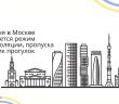 Свободная Москва: в столице отменяется режим самоизоляции и пропусков.